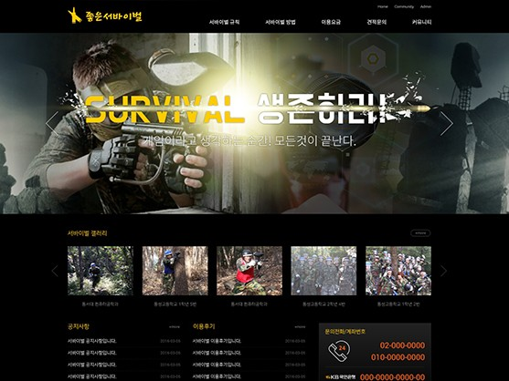 Good Survival 이미지
